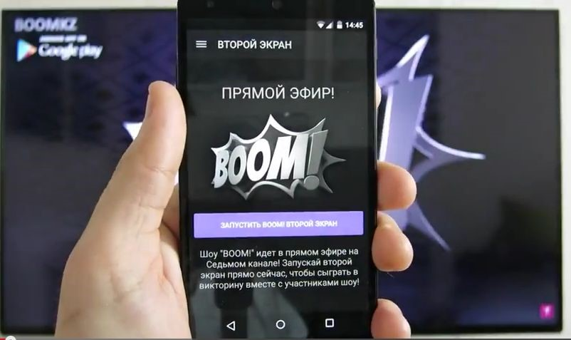 BOOM - Channel 7, Kazakhstan